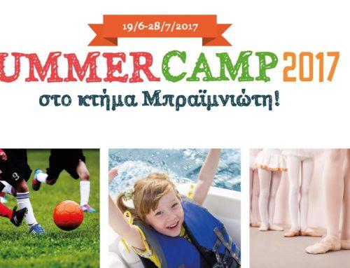 Παιδικό Summer Camp στο Κτήμα Μπραϊμνιώτη