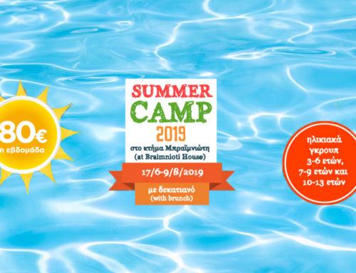 Summer camp 2019 στο Κτήμα Μπραϊμνιώτη από το Μπιζζζ Πάρτυ